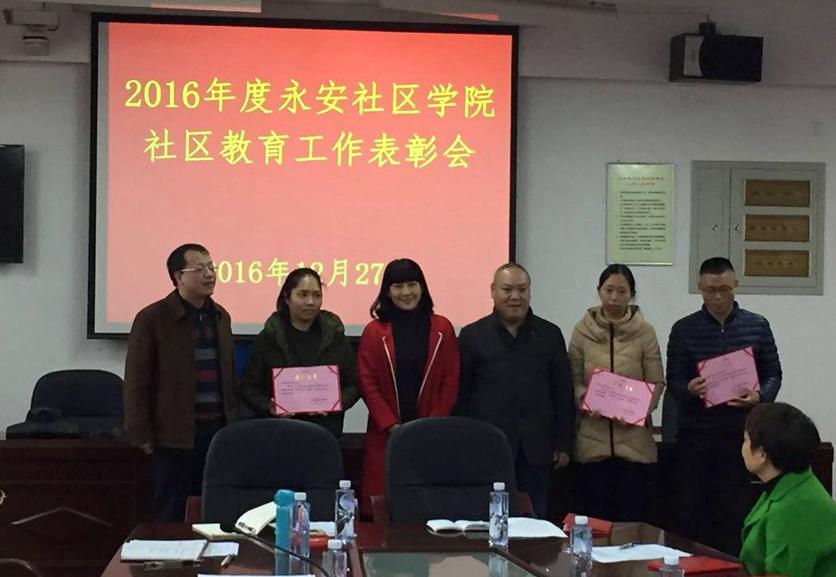永安教育网_永安社区学院召开2016年度社区教育工作表彰会